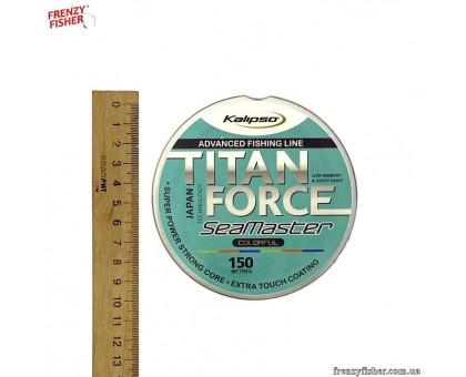 Леска Kalipso Titan Force SEA MASTER CF 150m 0,35мм