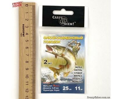 Поводки флюорокарб.Carp Diem  0.45мм, 25см, 11кг (2шт.)