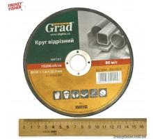 Диск Sigma отрезной по металлу D 150*1.6*22.2mm Grad