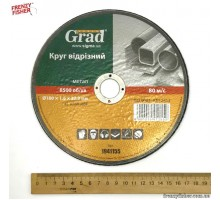 Диск Sigma отрезной по металлу D 180*1.6*22.2mm Grad